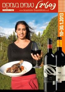 תמונת פסטיבל עם יין